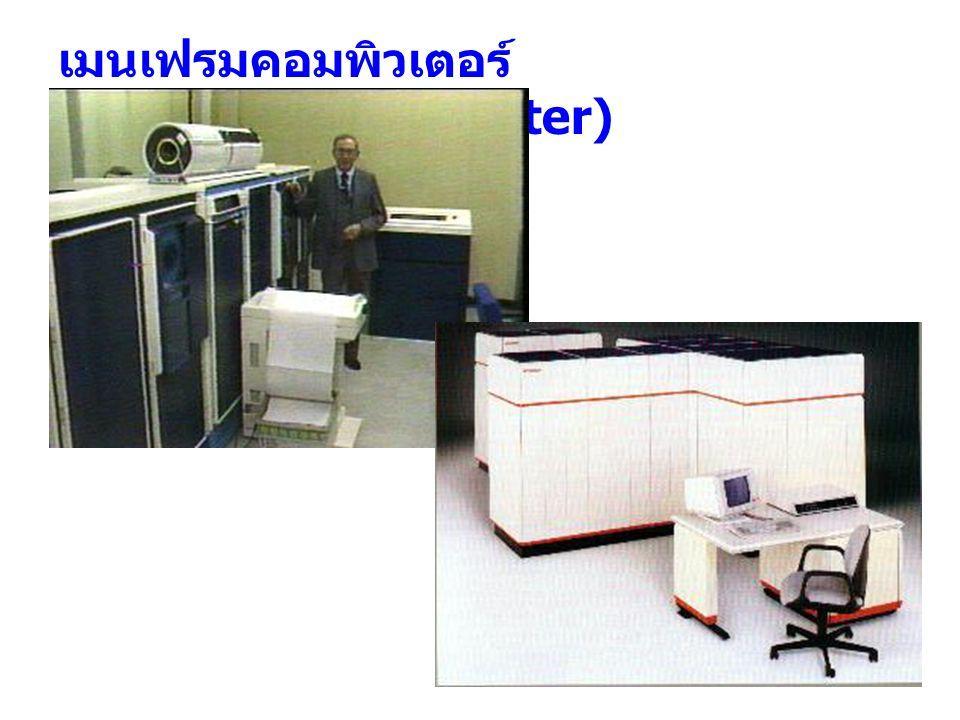 เมนเฟรมคอมพิวเตอร์ (Mainframe Computer)