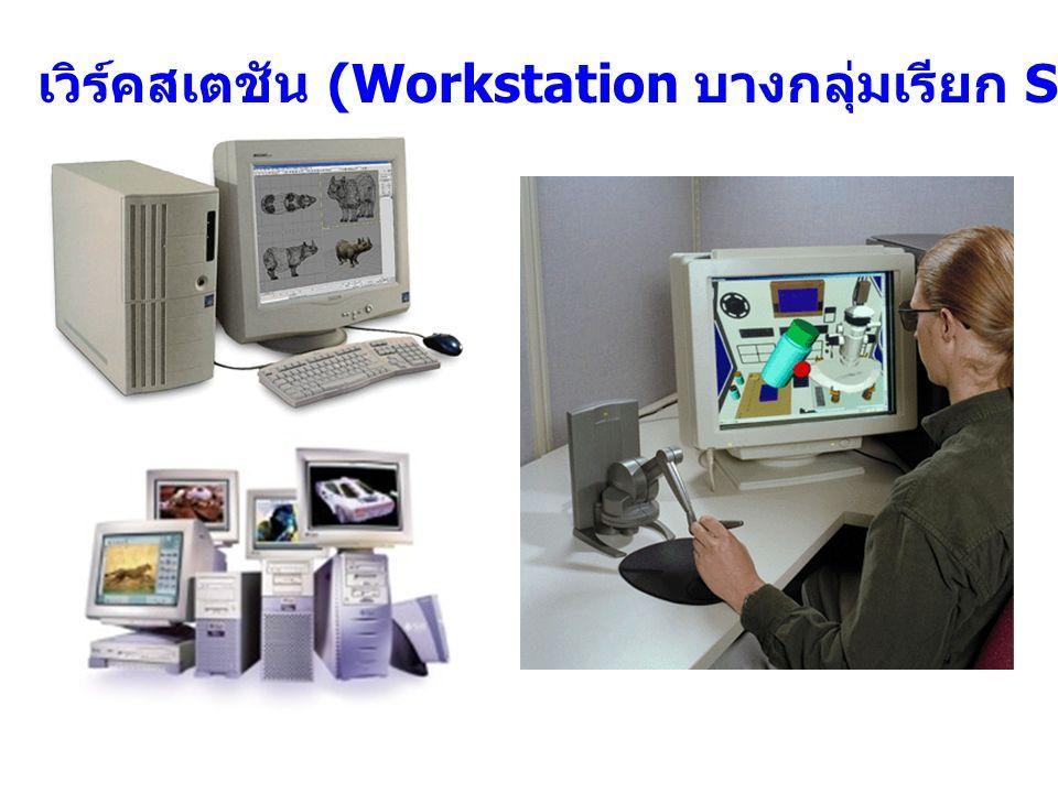 เวิร์คสเตชัน (Workstation บางกลุ่มเรียก Supermicro)