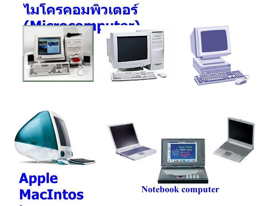 ไมโครคอมพิวเตอร์ (Microcomputer) Notebook computer Apple MacIntos h