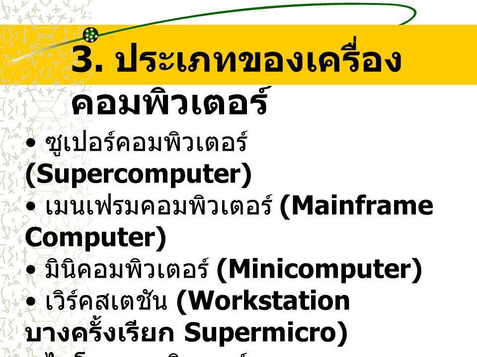 ซูเปอร์คอมพิวเตอร์ (Supercomputer) เมนเฟรมคอมพิวเตอร์ (Mainframe Computer) มินิคอมพิวเตอร์ (Minicomputer) เวิร์คสเตชัน (Workstation บางครั้งเรียก Supermicro) ไมโครคอมพิวเตอร์ (Microcomputer) 3.