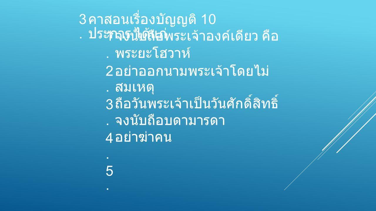 3.3. คาสอนเรื่องบัญญติ 10 ประการ ได้แก่ 1.2.3.4.5.1.2.3.4.5.