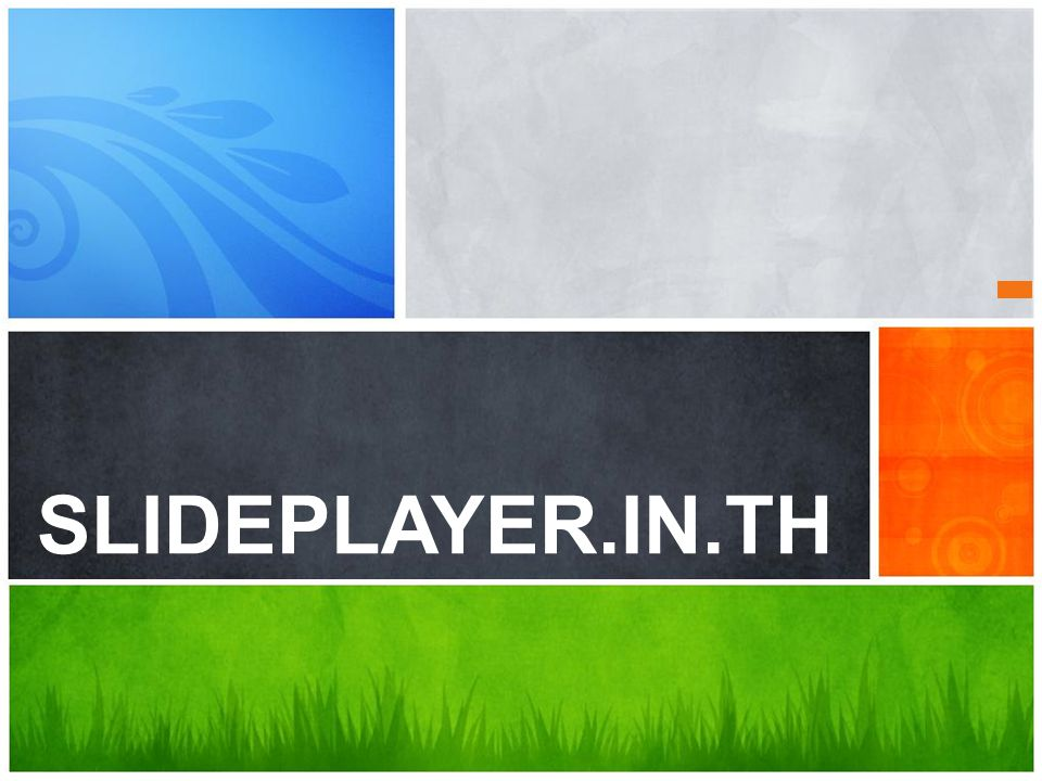 SLIDEPLAYER.IN.TH
