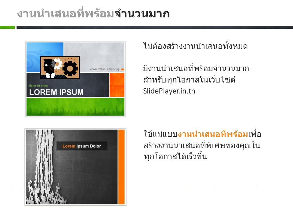 ? Power Point ? SlidePlayer.in.th