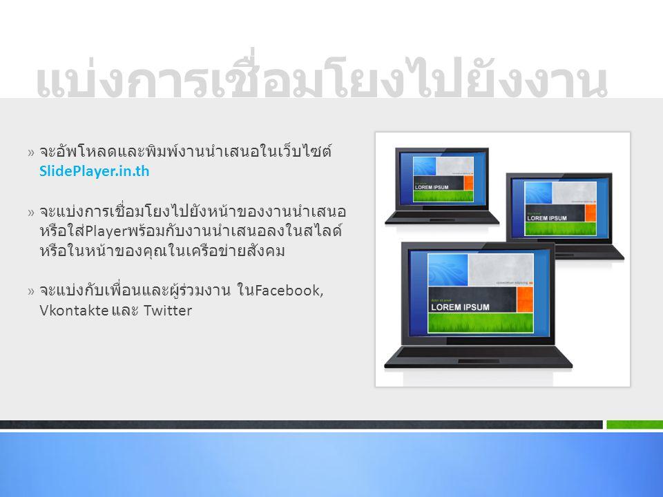 » จะอัพโหลดและพิมพ์งานนำเสนอในเว็บไซต์ SlidePlayer.in.th » จะแบ่งการเชื่อมโยงไปยังหน้าของงานนำเสนอ หรือใส่ Player พร้อมกับงานนำเสนอลงในสไลด์ หรือในหน้