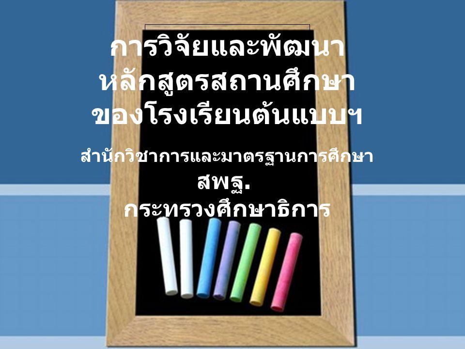 การวิจัยและพัฒนา หลักสูตรสถานศึกษา ของโรงเรียนต้นแบบฯ สำนักวิชาการและมาตรฐานการศึกษา สพฐ. กระทรวงศึกษาธิการ