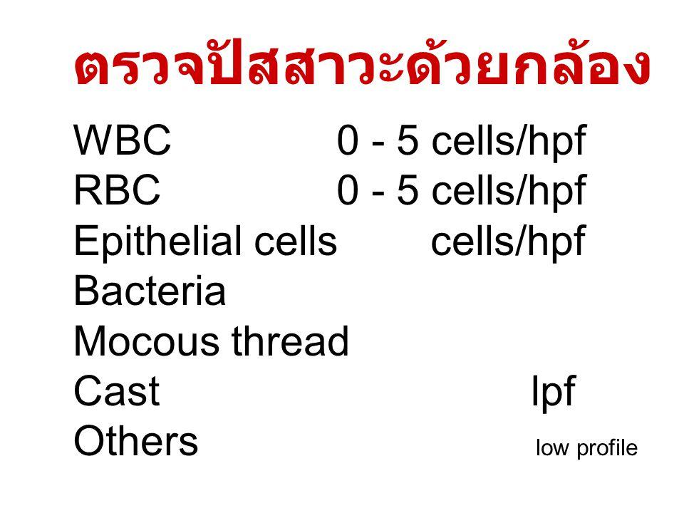 ตรวจเลือดทางเคมี (blood chemistry) Total protein 6.3-8.2 g/dl Albumin 3.5-5.0 Total bilirubin 0.2-1.3 Direct bilirubin 0.0-1.1 AST(SGOT) 0-46 U/L ALT(SGPT) 0-66 Alkaline phosphatase 38 -126 Enzyme มาจากตับและกระดูก