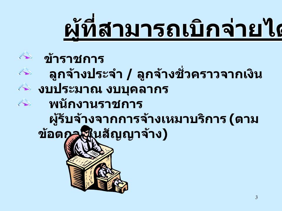 3 ข้าราชการ ลูกจ้างประจำ / ลูกจ้างชั่วคราวจากเงิน งบประมาณ งบบุคลากร พนักงานราชการ ผู้รับจ้างจากการจ้างเหมาบริการ ( ตาม ข้อตกลงในสัญญาจ้าง ) ผู้ที่สาม