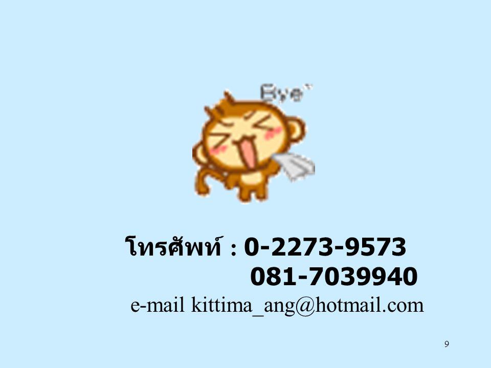 9 โทรศัพท์ : 0-2273-9573 081-7039940 e-mail kittima_ang@hotmail.com