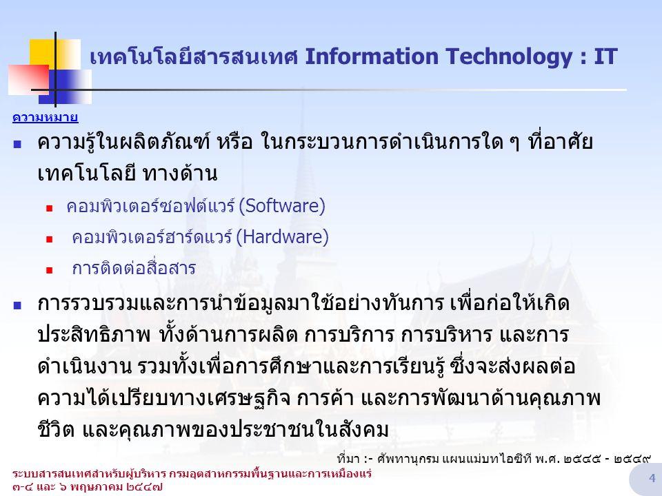 ระบบสารสนเทศสำหรับผู้บริหาร กรมอุตสาหกรรมพื้นฐานและการเหมืองแร่ ๓-๔ และ ๖ พฤษภาคม ๒๕๔๗ 15 NanoTechnology