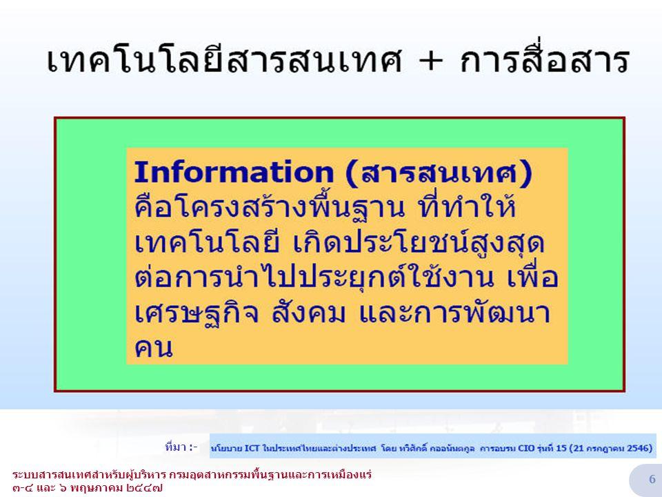 ระบบสารสนเทศสำหรับผู้บริหาร กรมอุตสาหกรรมพื้นฐานและการเหมืองแร่ ๓-๔ และ ๖ พฤษภาคม ๒๕๔๗ 27 ยุทธศาสตร์ทั้ง ๗ ด้าน แผนแม่บทเทคโนโลยีสารสนเทศและการสื่อสาร ของประเทศไทย พ.ศ.