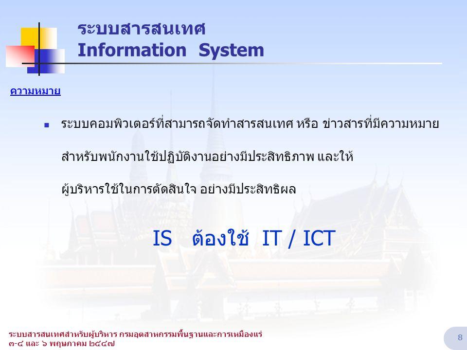 ระบบสารสนเทศสำหรับผู้บริหาร กรมอุตสาหกรรมพื้นฐานและการเหมืองแร่ ๓-๔ และ ๖ พฤษภาคม ๒๕๔๗ 29 แผนแม่บทเทคโนโลยีสารสนเทศและการสื่อสารของ ประเทศไทย พ.ศ.