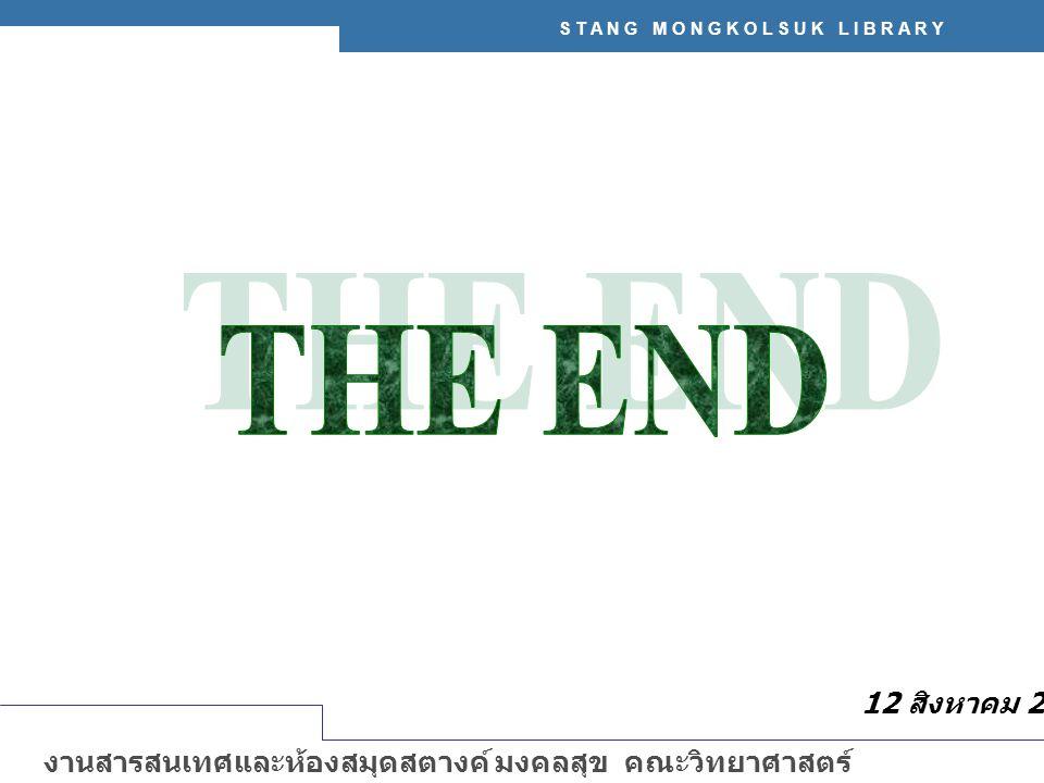S T A N G M O N G K O L S U K L I B R A R Y งานสารสนเทศและห้องสมุดสตางค์ มงคลสุข คณะวิทยาศาสตร์ มหาวิทยาลัยมหิดล http://stang.sc.mahidol.ac.th 12 สิงห