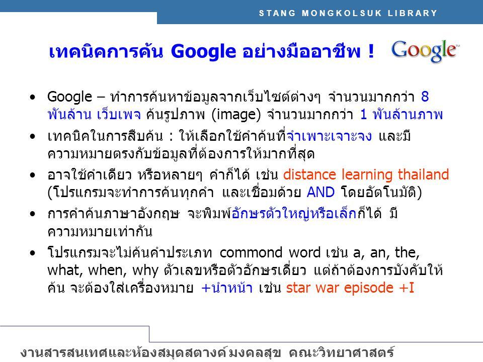 S T A N G M O N G K O L S U K L I B R A R Y งานสารสนเทศและห้องสมุดสตางค์ มงคลสุข คณะวิทยาศาสตร์ มหาวิทยาลัยมหิดล http://stang.sc.mahidol.ac.th •Google