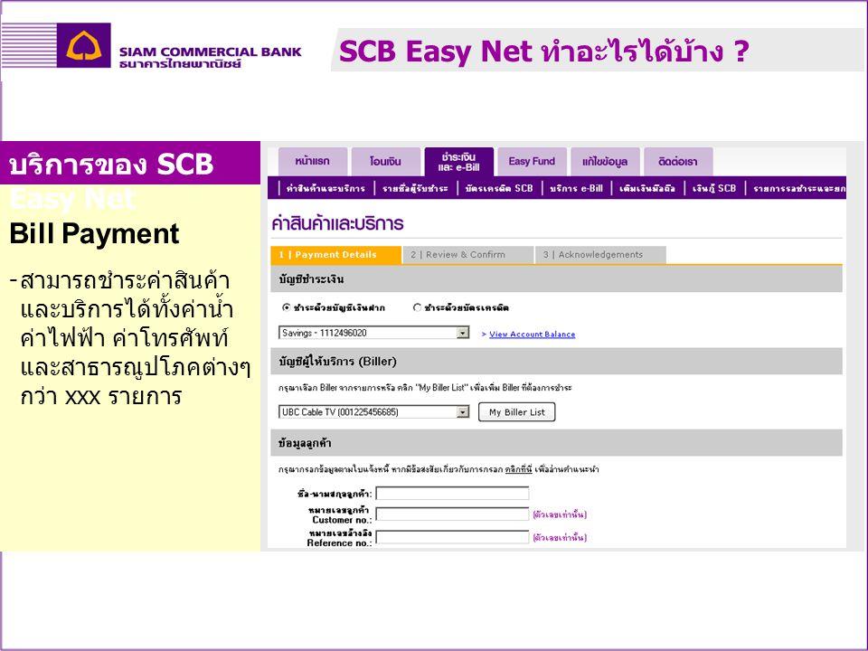 Bill Payment - สามารถชำระค่าสินค้า และบริการได้ทั้งค่าน้ำ ค่าไฟฟ้า ค่าโทรศัพท์ และสาธารณูปโภคต่างๆ กว่า xxx รายการ บริการของ SCB Easy Net SCB Easy Net ทำอะไรได้บ้าง ?