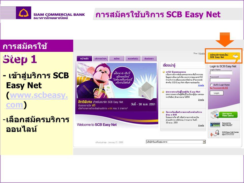 การสมัครใช้บริการ SCB Easy Net Step 1 - เข้าสู่บริการ SCB Easy Net (www.scbeasy. com)www.scbeasy. com - เลือกสมัครบริการ ออนไลน์ การสมัครใช้ บริการ
