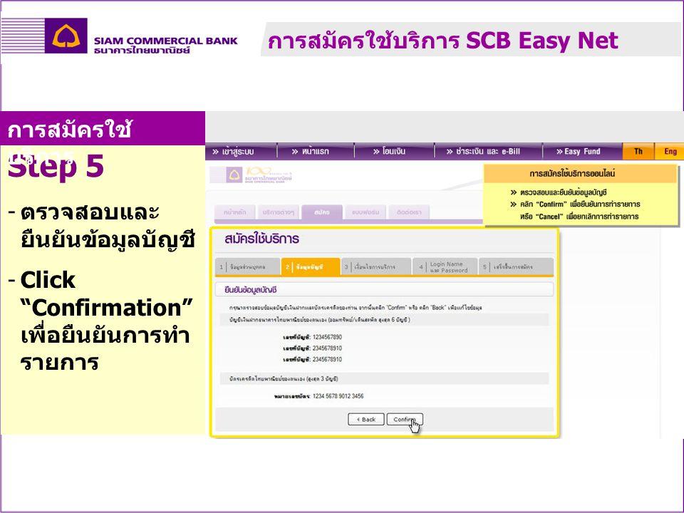 "Step 5 - ตรวจสอบและ ยืนยันข้อมูลบัญชี -Click ""Confirmation"" เพื่อยืนยันการทำ รายการ การสมัครใช้ บริการ การสมัครใช้บริการ SCB Easy Net"