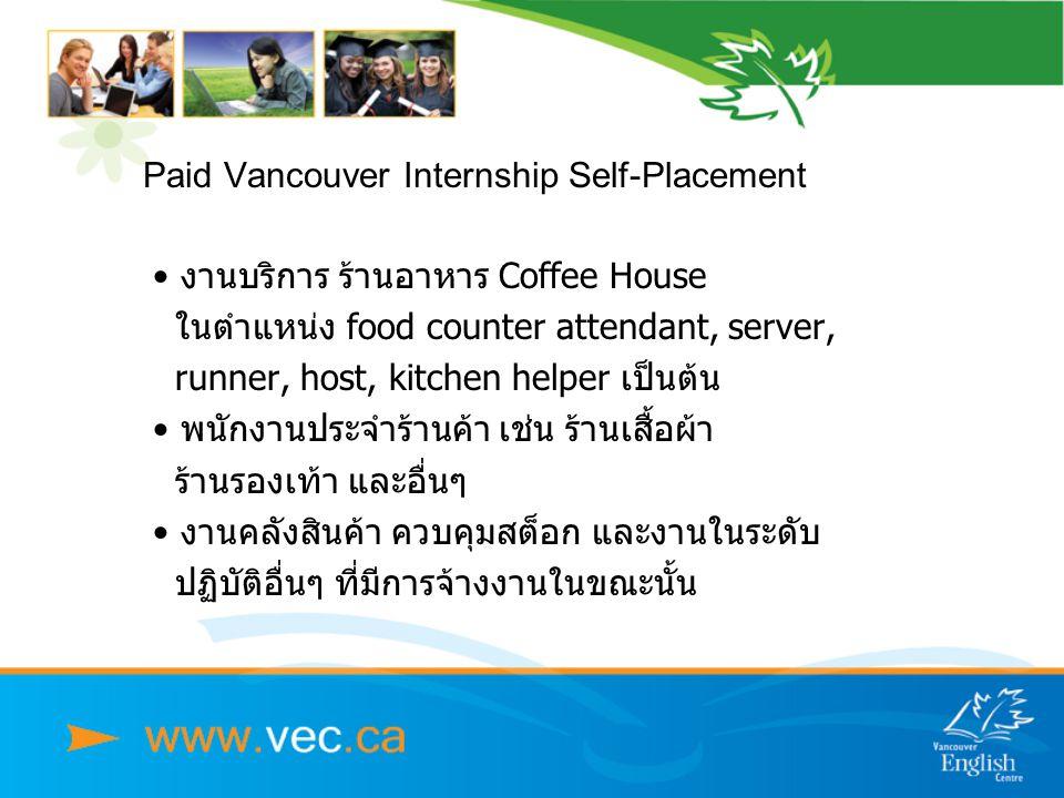 Paid Vancouver Internship Self-Placement ร้านอาหารไทยหรูในตัวเมืองแวนคูเวอร์ รับนักเรียนไทยทำงาน หลายตำแหน่งตามระดับภาษาอังกฤษ