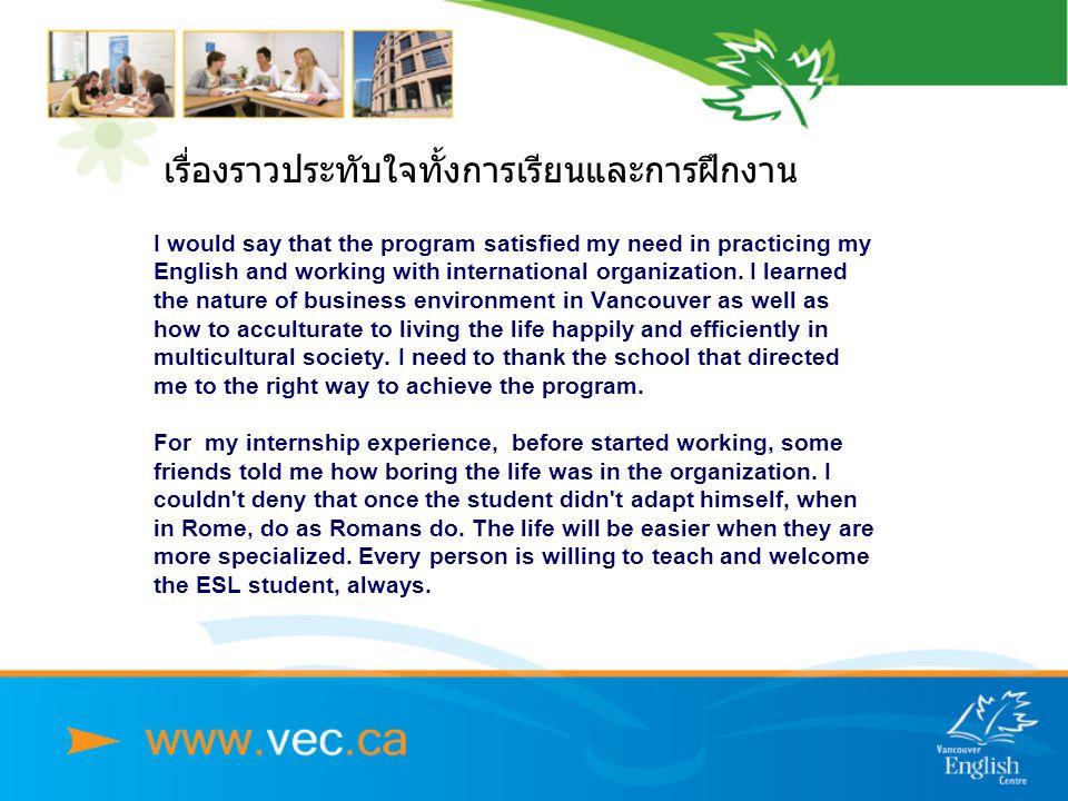 เรื่ิองราวประทับใจทั้งการเรียนและการฝึกงาน I would say that the program satisfied my need in practicing my English and working with international organization.