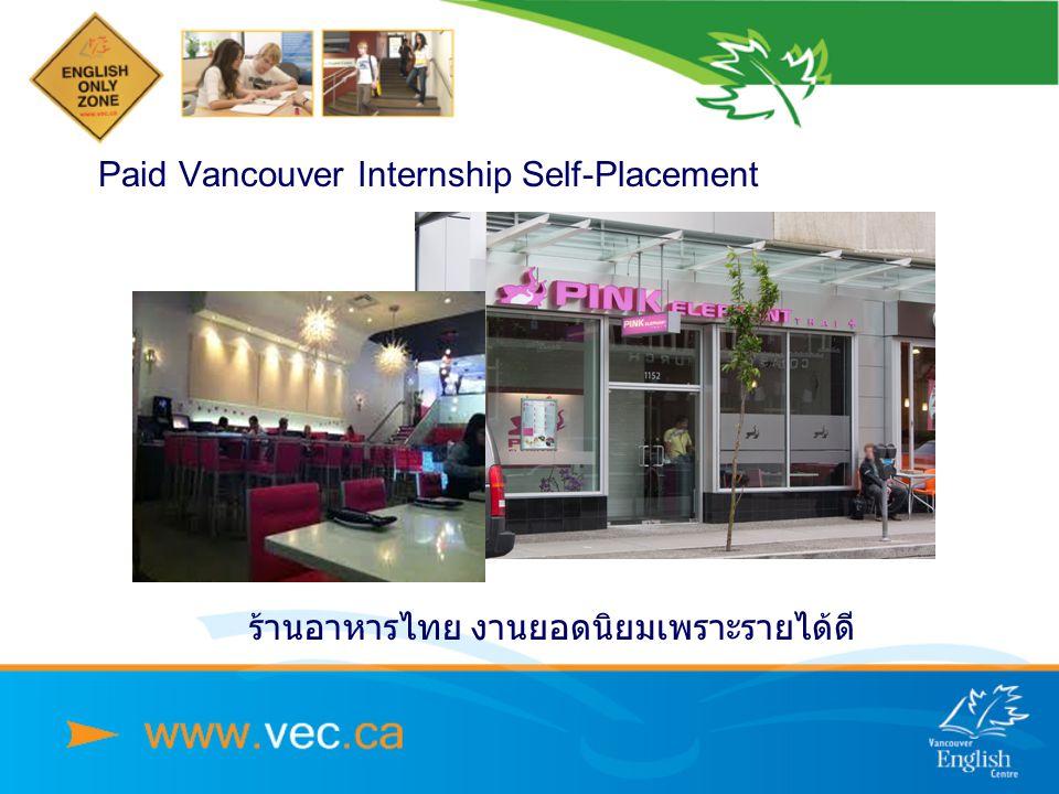 Paid Vancouver Internship Self-Placement ร้านอาหารไทย งานยอดนิยมเพราะรายได้ดี