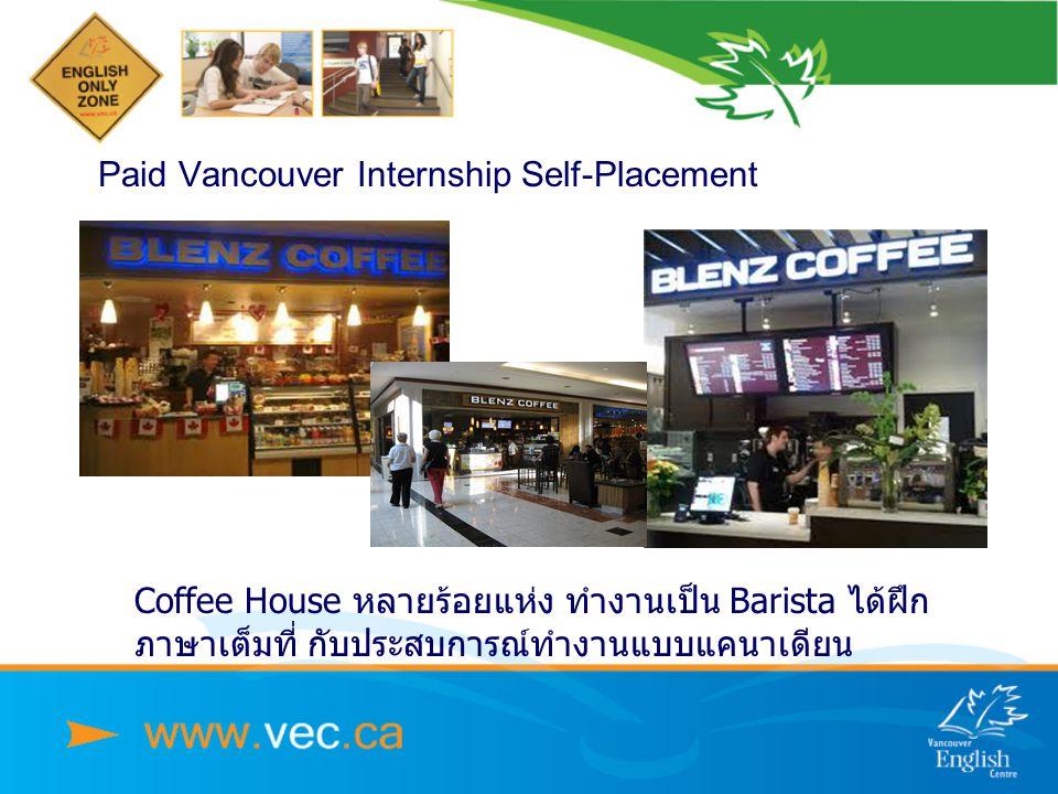 Paid Vancouver Internship Self-Placement ร้านอาหารนานาชาติ เช่นเม็กซิกัน รับนักเรียนต่างชาติ ทำ แึคชเชียร์และ Food Counter Attendant