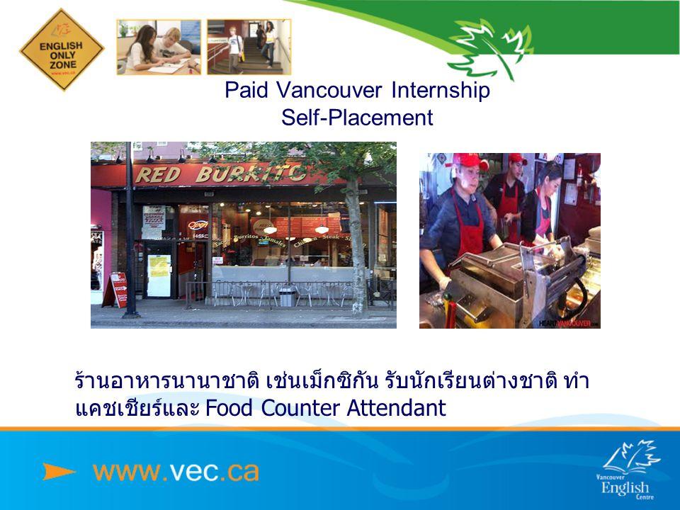 Paid Vancouver Internship Self-Placement เป็นพนักงานขายสินค้าตาม shop ต่างๆ ภาษาต้องได้ระดับ