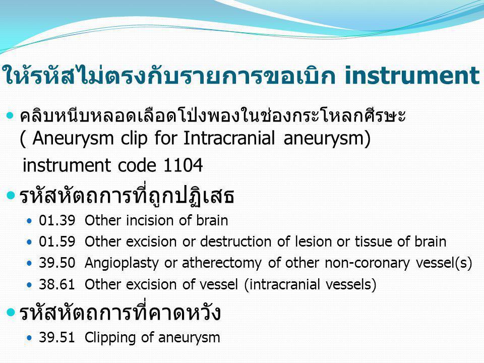 ให้รหัสไม่ตรงกับรายการขอเบิก instrument  คลิบหนีบหลอดเลือดโป่งพองในช่องกระโหลกศีรษะ ( Aneurysm clip for Intracranial aneurysm) instrument code 1104 