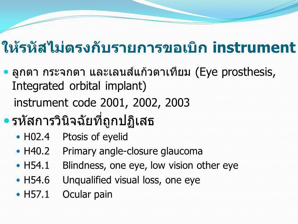 ให้รหัสไม่ตรงกับรายการขอเบิก instrument  ลูกตา กระจกตา และเลนส์แก้วตาเทียม (Eye prosthesis, Integrated orbital implant) instrument code 2001, 2002, 2