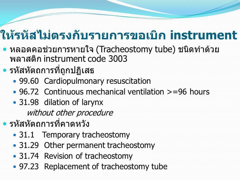 ให้รหัสไม่ตรงกับรายการขอเบิก instrument  หลอดคอช่วยการหายใจ (Tracheostomy tube) ชนิดทำด้วย พลาสติก instrument code 3003  รหัสหัตถการที่ถูกปฏิเสธ  9