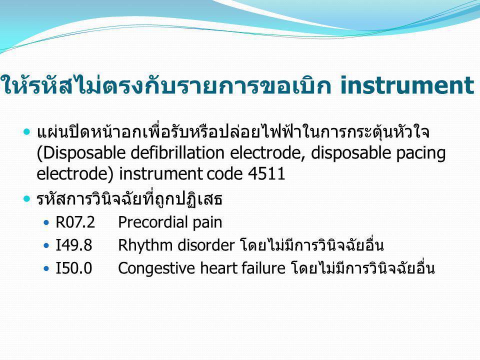 ให้รหัสไม่ตรงกับรายการขอเบิก instrument  แผ่นปิดหน้าอกเพื่อรับหรือปล่อยไฟฟ้าในการกระตุ้นหัวใจ (Disposable defibrillation electrode, disposable pacing