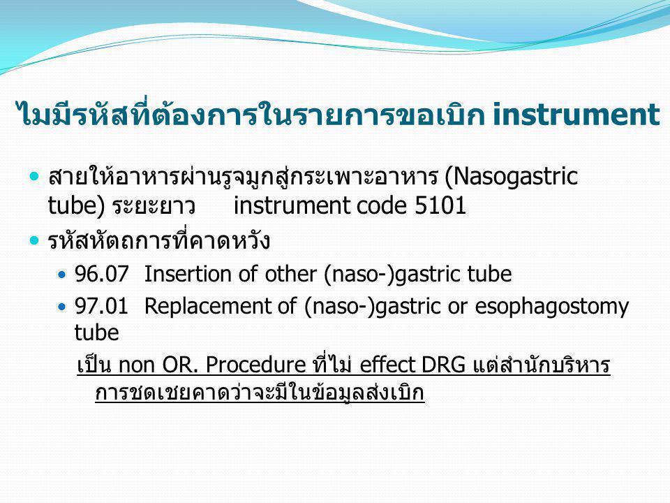 ไมมีรหัสที่ต้องการในรายการขอเบิก instrument  สายให้อาหารผ่านรูจมูกสู่กระเพาะอาหาร (Nasogastric tube) ระยะยาว instrument code 5101  รหัสหัตถการที่คาด