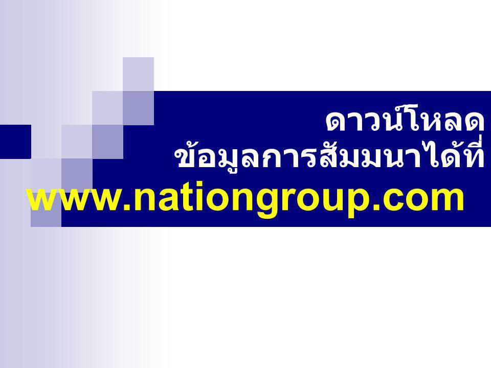 ดาวน์โหลด www.nationgroup.com ข้อมูลการสัมมนาได้ที่