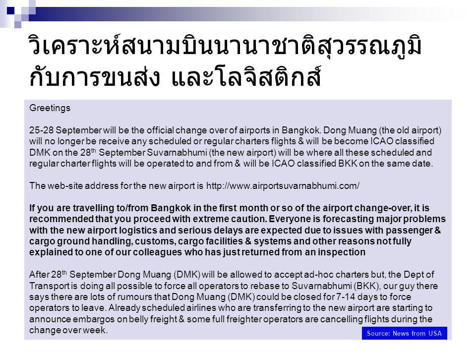 วิเคราะห์สนามบินนานาชาติสุวรรณภูมิ กับการขนส่ง และโลจิสติกส์ Greetings 25-28 September will be the official change over of airports in Bangkok.