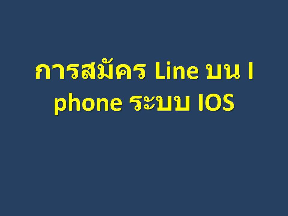 การสมัคร Line บน I phone ระบบ IOS