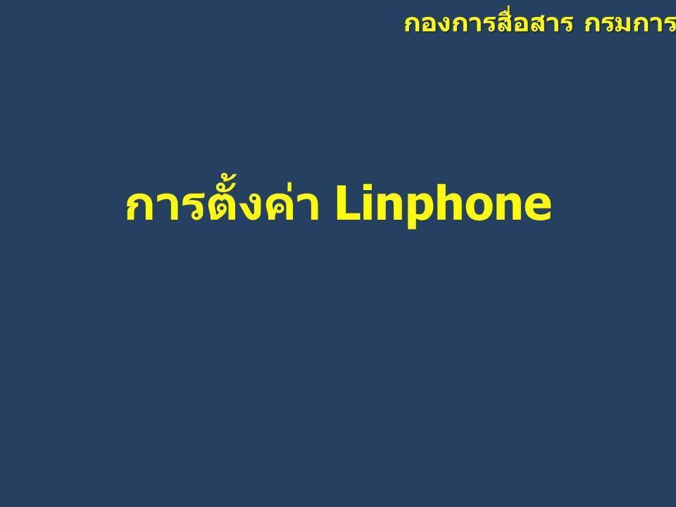 การตั้งค่า Linphone