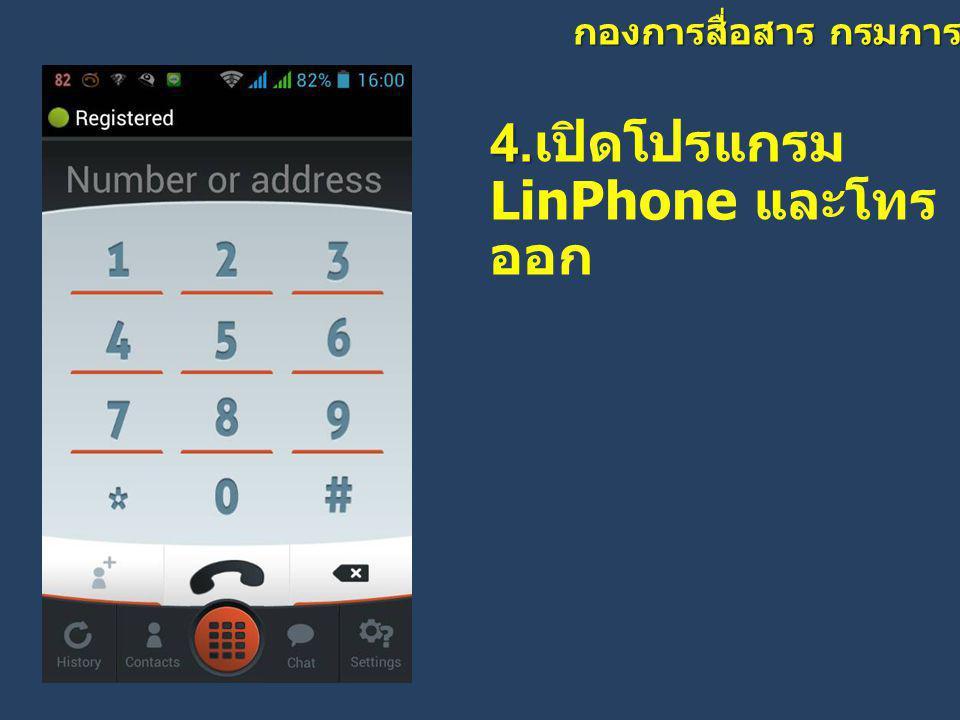 กองการสื่อสาร กรมการปกครอง 4. 4. เปิดโปรแกรม LinPhone และโทร ออก