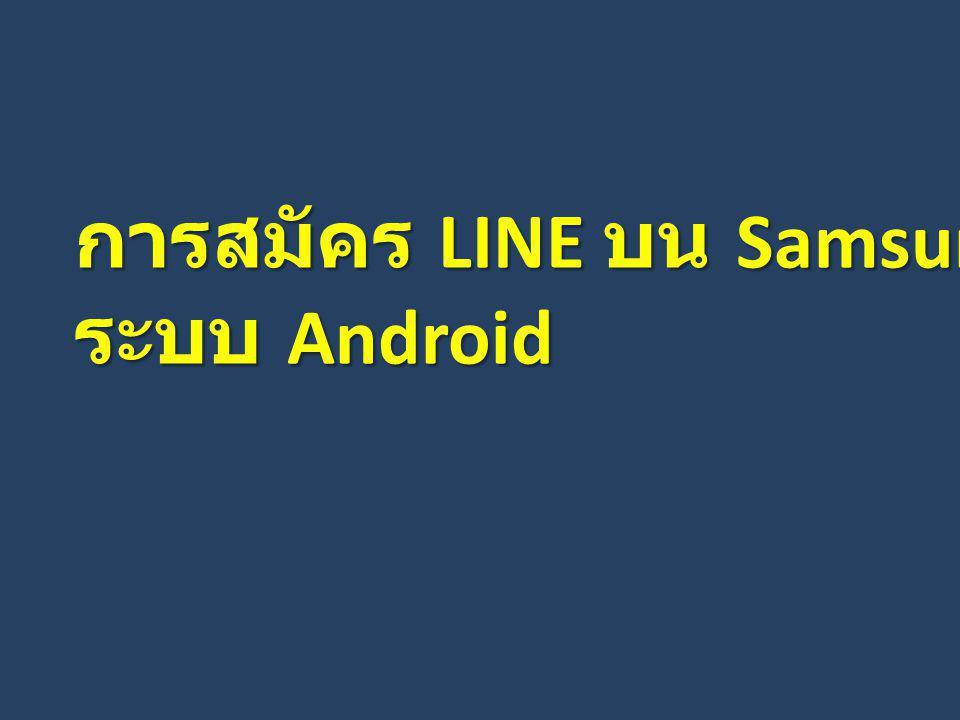 การสมัคร LINE บน Samsung ระบบ Android