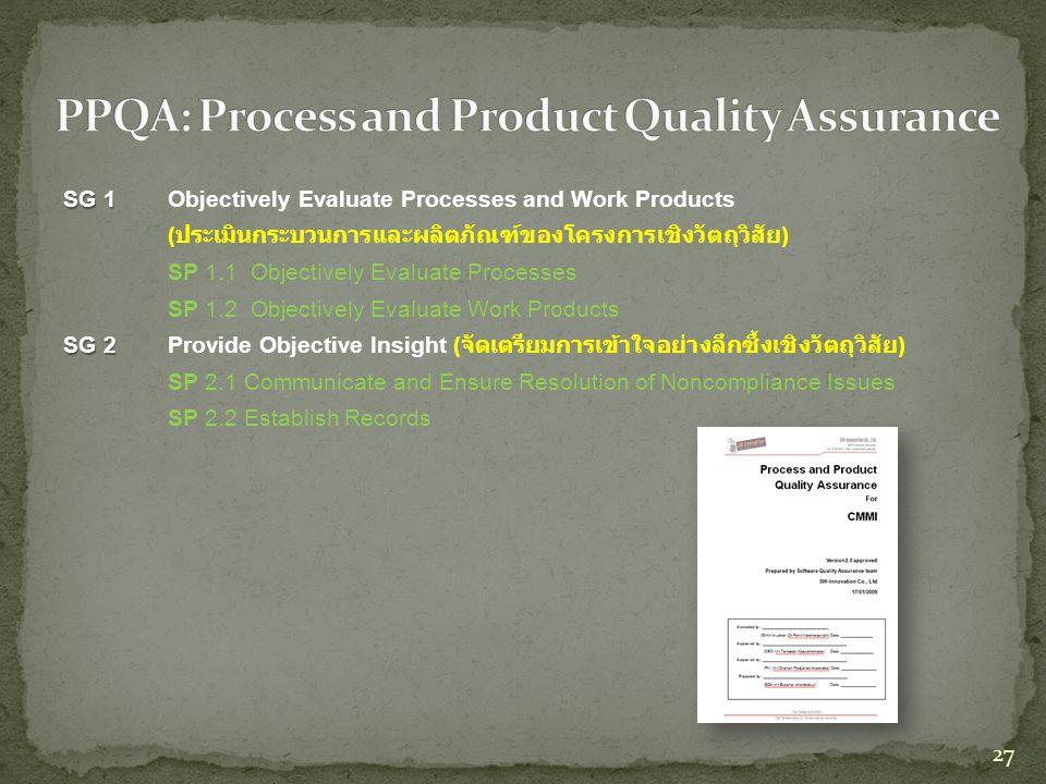 SG 1 SG 1 Objectively Evaluate Processes and Work Products ( ประเมินกระบวนการและผลิตภัณฑ์ของโครงการเชิงวัตถุวิสัย ) SP 1.1 Objectively Evaluate Proces