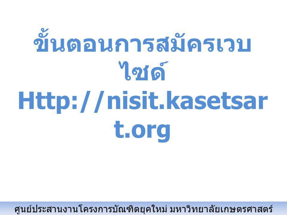 ขั้นตอนการสมัครเวบ ไซด์ Http://nisit.kasetsar t.org ศูนย์ประสานงานโครงการบัณฑิตยุคใหม่ มหาวิทยาลัยเกษตรศาสตร์ วิทยาเขตบางเขน