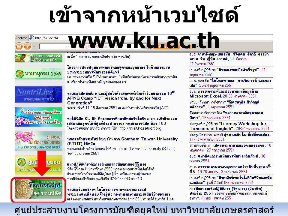 เข้าจากหน้าเวบไซด์ www.ku.ac.th ศูนย์ประสานงานโครงการบัณฑิตยุคใหม่ มหาวิทยาลัยเกษตรศาสตร์ วิทยาเขตบางเขน