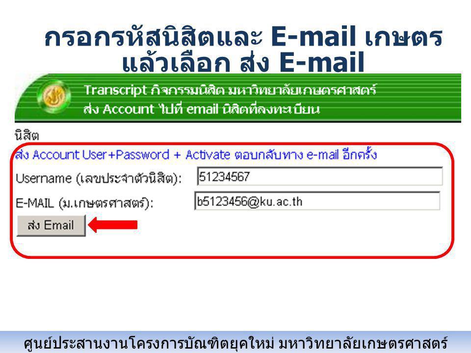ศูนย์ประสานงานโครงการบัณฑิตยุคใหม่ มหาวิทยาลัยเกษตรศาสตร์ วิทยาเขตบางเขน กรอกรหัสนิสิตและ E-mail เกษตร แล้วเลือก ส่ง E-mail