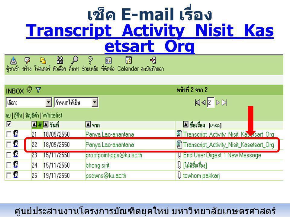ศูนย์ประสานงานโครงการบัณฑิตยุคใหม่ มหาวิทยาลัยเกษตรศาสตร์ วิทยาเขตบางเขน เช็ค E-mail เรื่อง Transcript_Activity_Nisit_Kas etsart_Org Transcript_Activity_Nisit_Kas etsart_Org