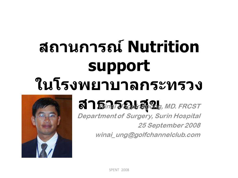 สถานการณ์ Nutrition support ในโรงพยาบาลกระทรวง สาธารณสุข Winai Ungpinitpong, MD. FRCST Department of Surgery, Surin Hospital 25 September 2008 winai_u
