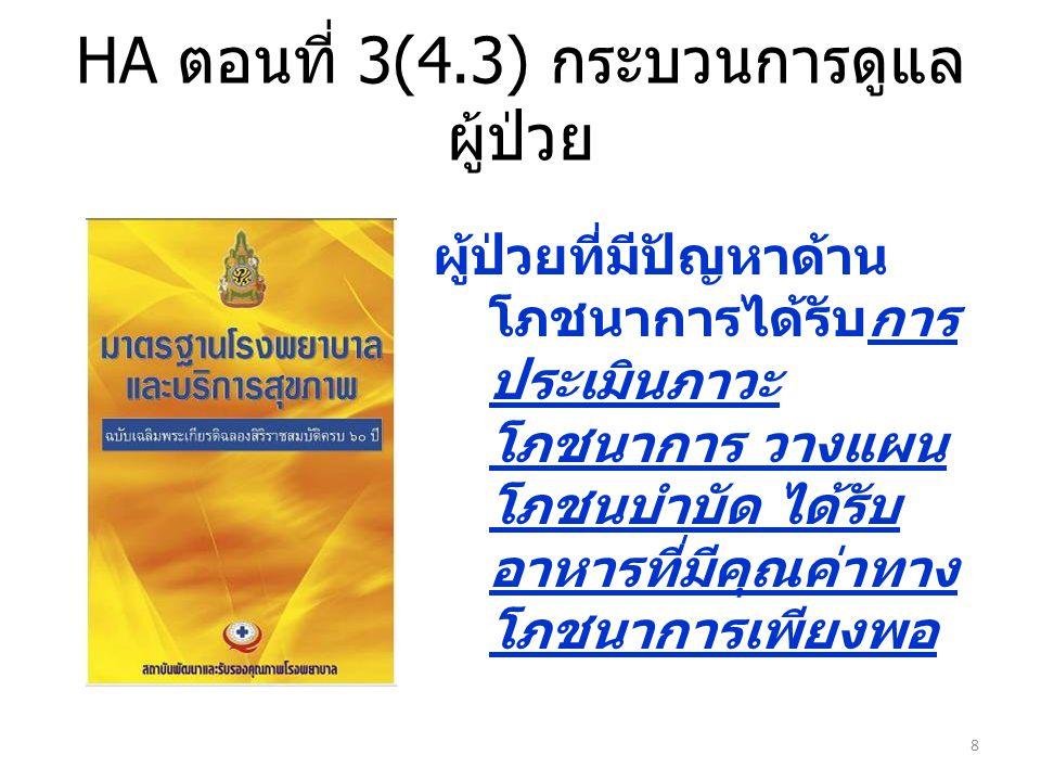 8 HA ตอนที่ 3(4.3) กระบวนการดูแล ผู้ป่วย ผู้ป่วยที่มีปัญหาด้าน โภชนาการได้รับการ ประเมินภาวะ โภชนาการ วางแผน โภชนบำบัด ได้รับ อาหารที่มีคุณค่าทาง โภชน