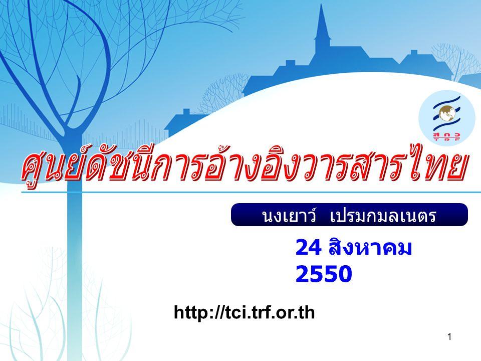 1 นงเยาว์ เปรมกมลเนตร 24 สิงหาคม 2550 http://tci.trf.or.th