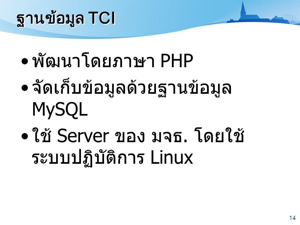 14 • พัฒนาโดยภาษา PHP • จัดเก็บข้อมูลด้วยฐานข้อมูล MySQL • ใช้ Server ของ มจธ. โดยใช้ ระบบปฏิบัติการ Linux ฐานข้อมูล TCI