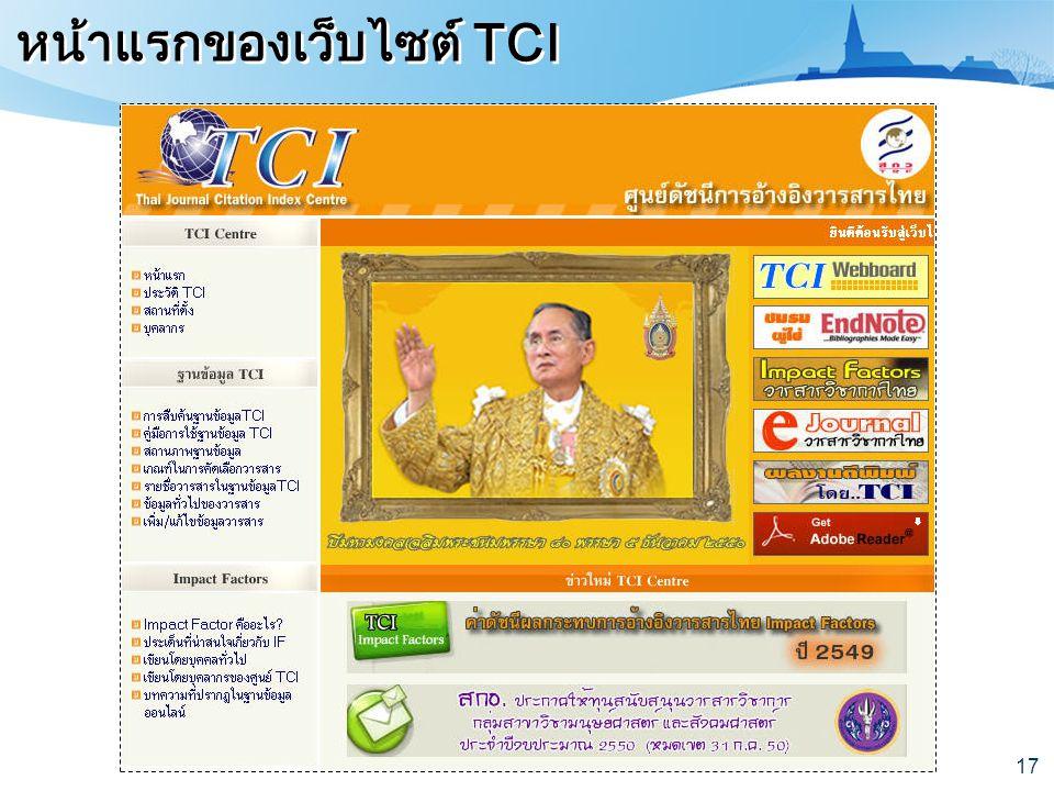17 หน้าแรกของเว็บไซต์ TCI