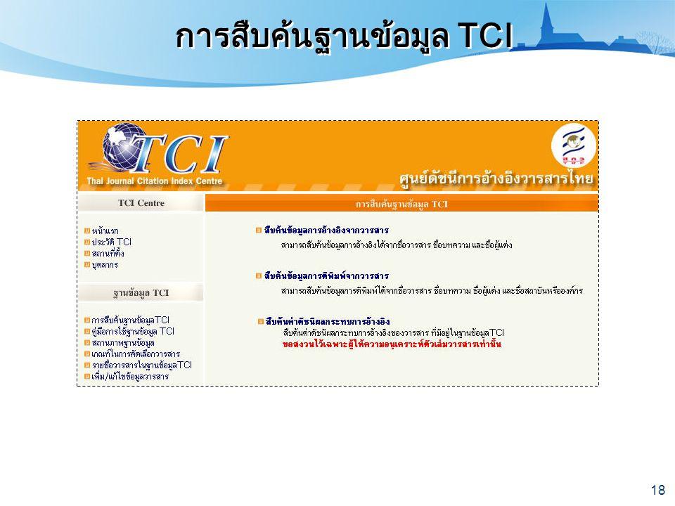 18 การสืบค้นฐานข้อมูล TCI