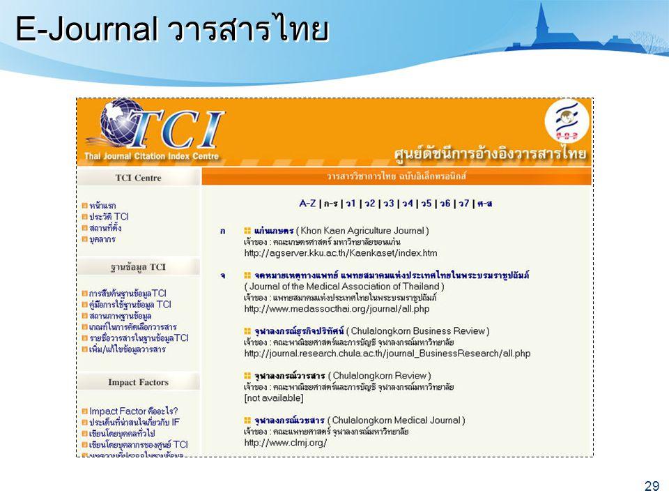 29 E-Journal วารสารไทย