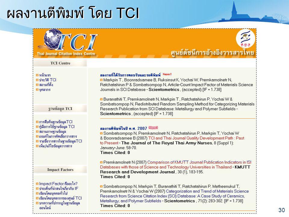 30 ผลงานตีพิมพ์ โดย TCI