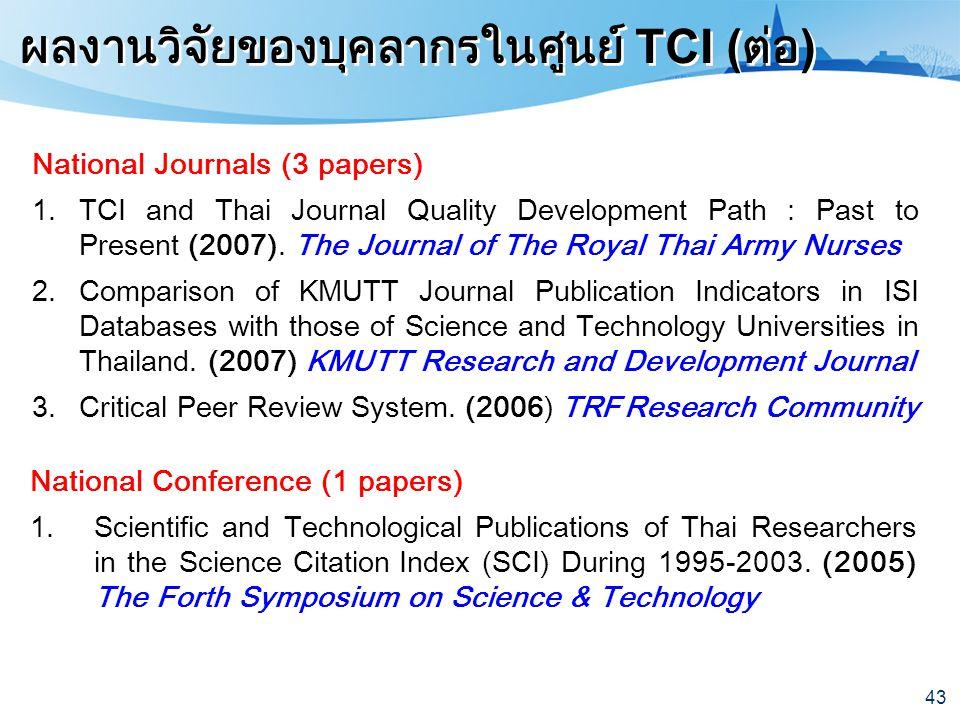 43 ผลงานวิจัยของบุคลากรในศูนย์ TCI ( ต่อ ) National Journals (3 papers) 1.TCI and Thai Journal Quality Development Path : Past to Present (2007). The